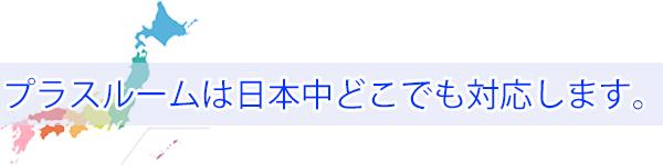 日本全国対応します