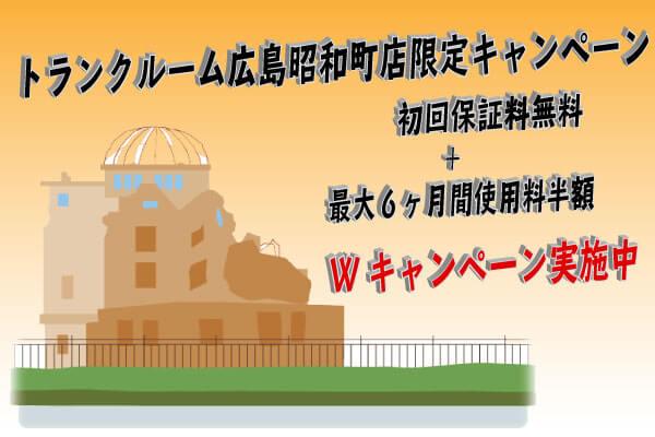 トランクルーム広島昭和町店キャンペーン