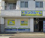 トランクルーム藤沢大鋸店
