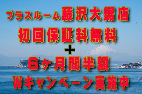 トランクルーム藤沢大鋸店キャンペーン情報
