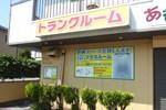 トランクルーム鶴見栄町店