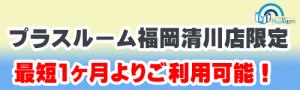 トランクルーム福岡清川店 最短1ヶ月からご利用可能