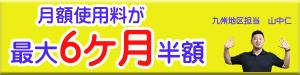 6ヶ月間半額キャンペーン福岡