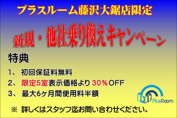 トランクルーム藤沢大鋸店限定キャンペーン