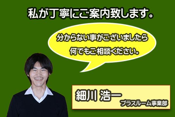 スタッフ紹介 細川浩一