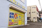 トランクルーム札幌南34条店
