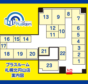 トランクルーム札幌北円山店 案内図