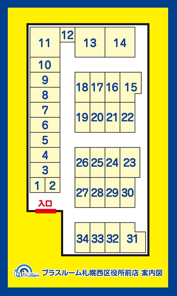 トランクルーム札幌西区役所前店 案内図