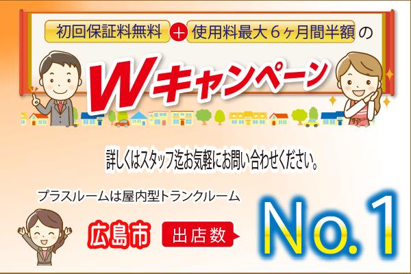 広島店キャンペーン