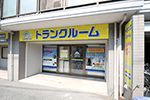 トランクルーム広島戸坂千足店