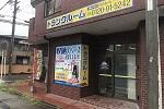 名古屋万代町店