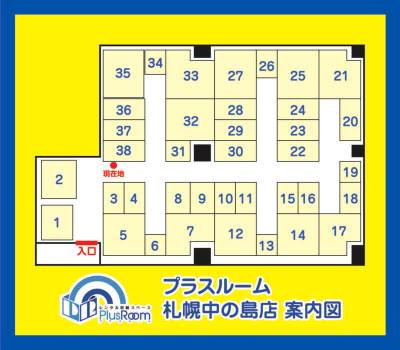 札幌中の島店 案内図