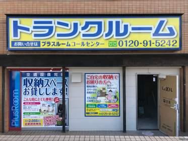 横須賀根岸町店 看板