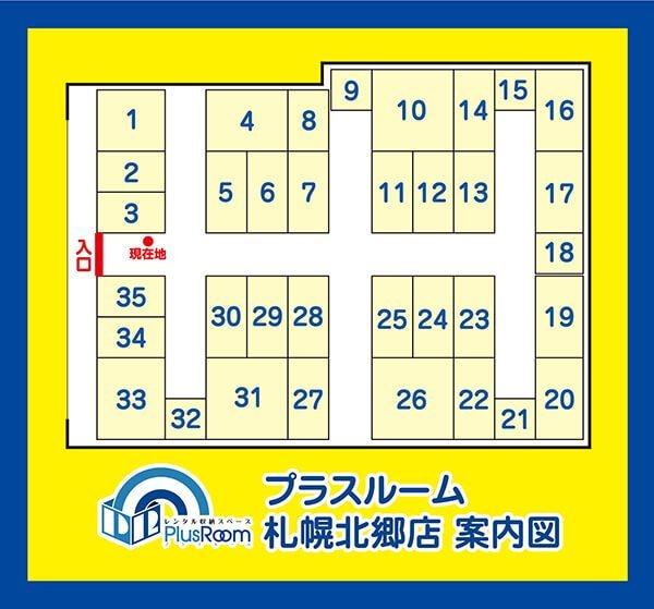 トランクルーム札幌北郷店 案内図