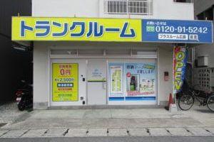 トランクルーム広島府中町城ケ丘店