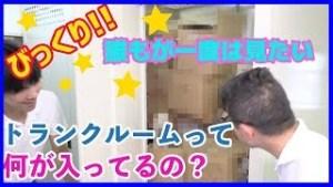 トランクルームの中は何が入っているの?動画サムネイル