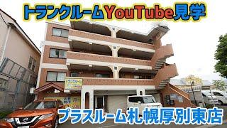 トランクルーム札幌厚別東店 室内動画バナー