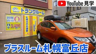 トランクルーム札幌富丘店 室内動画サムネイル
