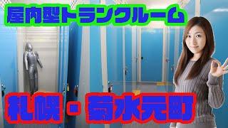 札トランクルーム幌菊水元町店 室内動画バナー