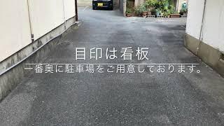 福岡舞松原店 駐車スペース紹介動画