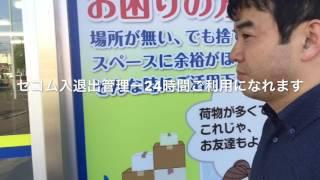 トランクルーム札幌大谷地店 室内動画バナー