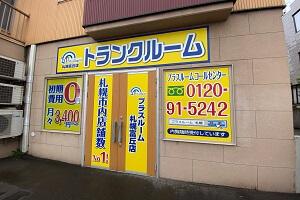 トランクルーム札幌富丘店