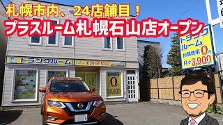 トランクルーム札幌石山店 室内動画バナー