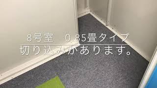 横トランクルーム須賀根岸町店 室内案内動画