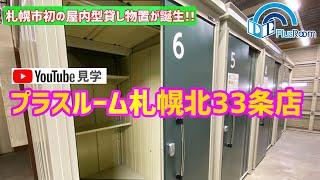 札幌北33条店室内案内動画サムネイル