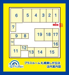 トランクルーム札幌美しが丘店案内図