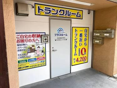 プラスルーム名古屋苗代町店 店舗写真