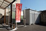 トランクルーム鶴見大東町店