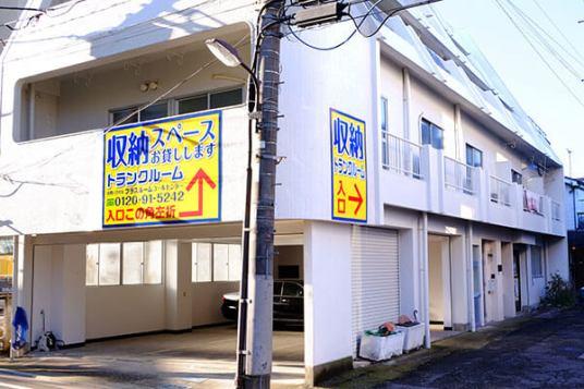トランクルーム池袋本町店