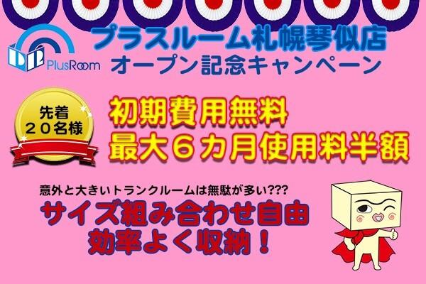 トランクルーム札幌琴似店キャンペーン