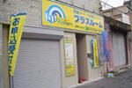 鶴見本町通店