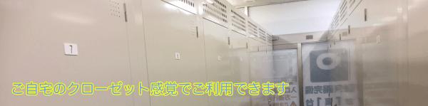 静岡市の屋内型トランクルーム