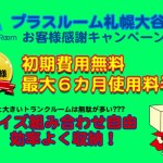 トランクルーム札幌大谷地店が<br>最大6ヶ月半額キャンペーンを導入しました。
