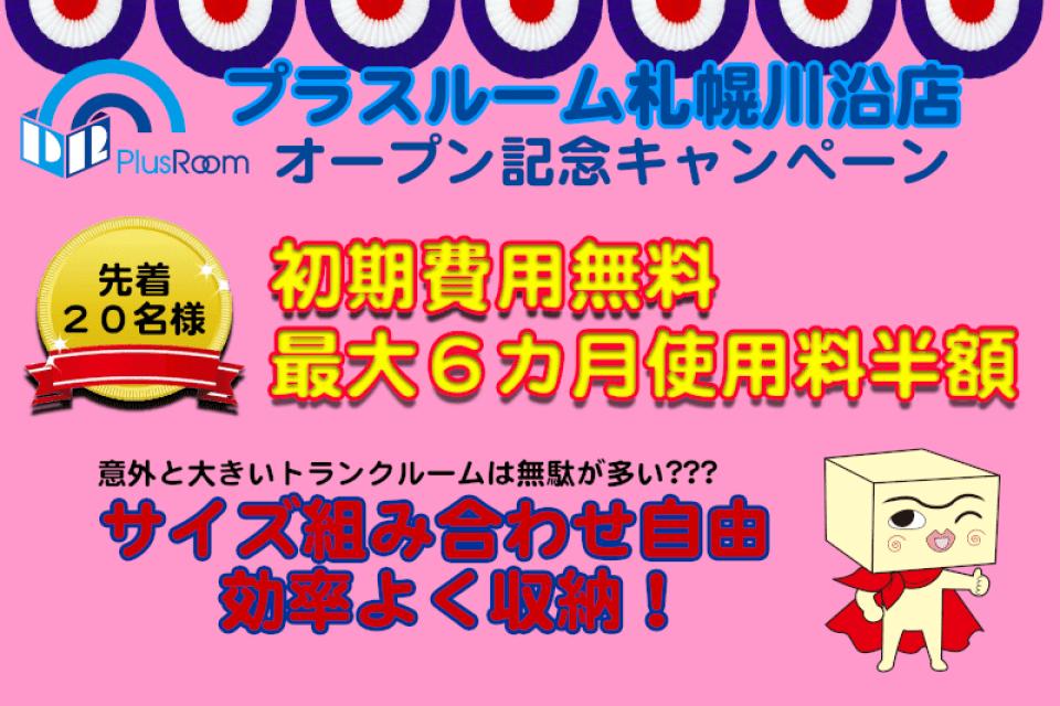 トランクルーム札幌川沿店半額キャンペーン