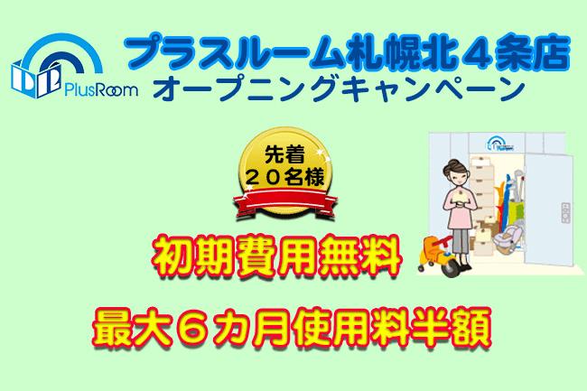 トランクルーム札幌中央区北4条店