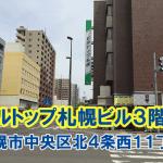 札幌市中央区に屋内型トランクルームがオープン!
