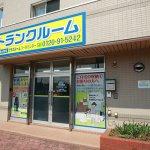 新札幌でトランクルームを借りる