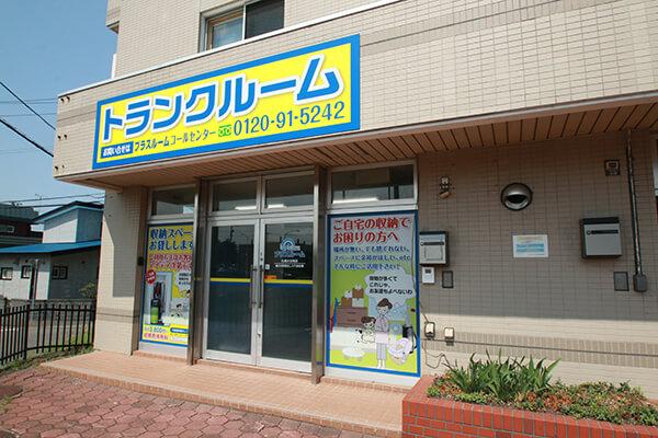 トランクルーム札幌市厚別区