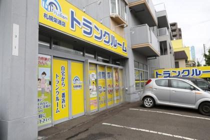 トランクルーム札幌白石区栄通り店