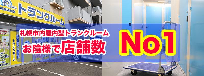 屋内型トランクルーム札幌店舗数ナンバーワン