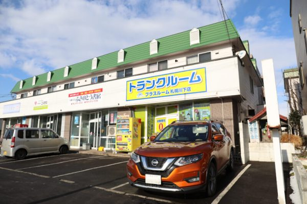トランクルーム札幌川下店