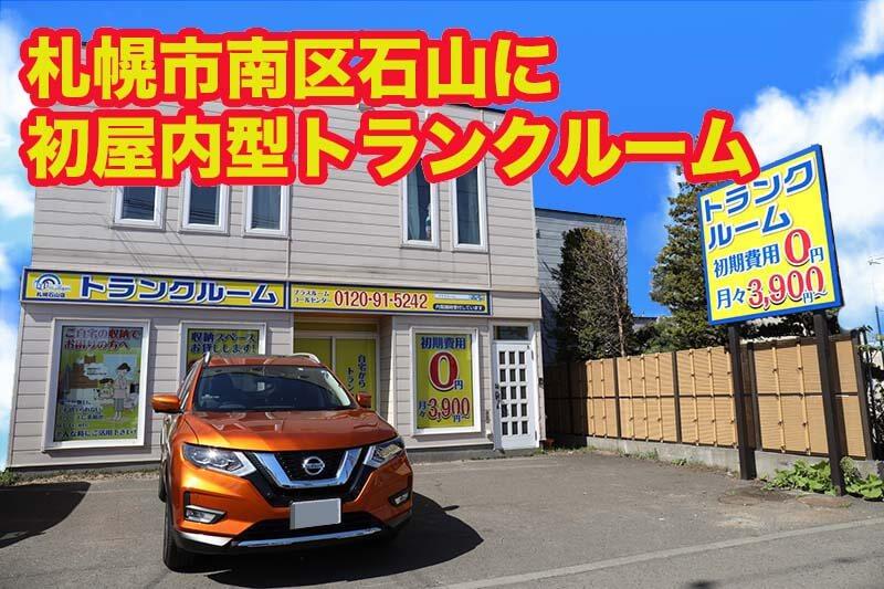 トランクルーム札幌市南区石山
