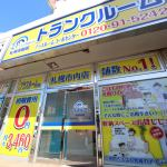 清田区に2店舗目のトランクルーム札幌清田店がオープン