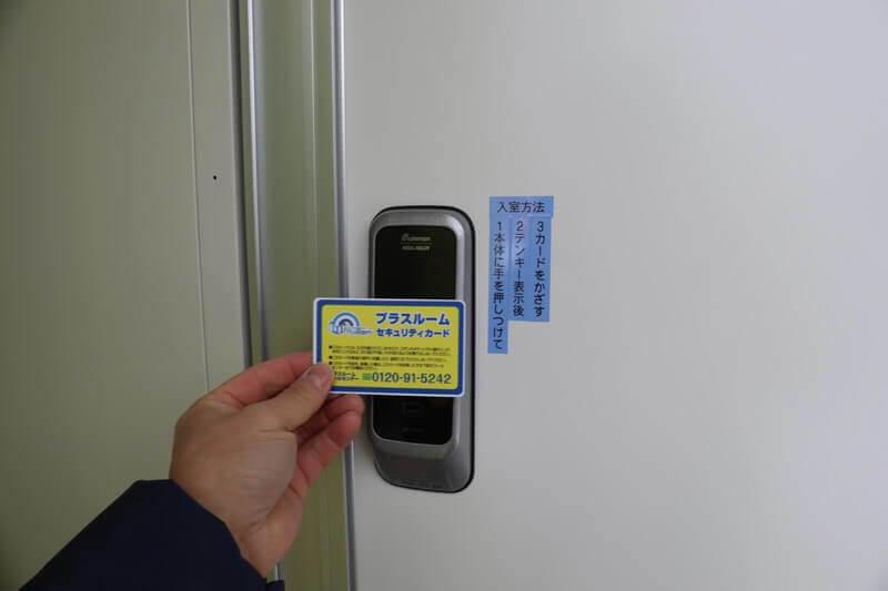トランクルーム札幌北郷店入退出管理システム