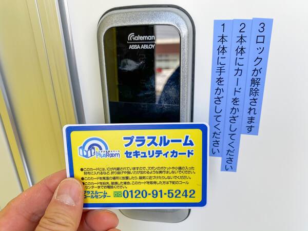 トランクルーム札幌福住入退出管理システム