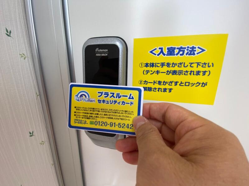 手稲トランクルーム入退出管理システム